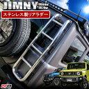 新型ジムニー JB64w ジムニーシエラ JB74w ラダー パーツ リ...