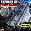 新型ジムニー JB64w ジムニーシエラ JB74w リアラダー スチー...