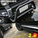 【セット割】新型ジムニー 新型ジムニーシエラ JB64w JB74W サイドステ