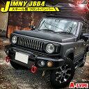 新型ジムニー JB64W スチールフロントバンパー Aタイプ ブルバー A-BA