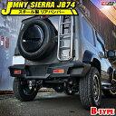新型ジムニーシエラ JB74W スチール製 リアバンパー Bタイプ リアバンパーガード パーツ カス
