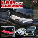 新型WGN N-WGNカスタム JH3 JH4 サイドミラーガーニッシュ パ...