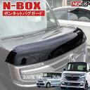NBOX N-BOXカスタム JF3 JF4 パーツ ボンネットバイザー ボン...