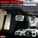 【セット割】ノア80系 ヴォクシー80系 エスクァイア 前期 後...
