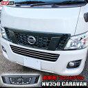 日産 NV350キャラバン E26 前期 フロントグリル ブラック塗装...