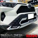 新型RAV4 50系 パーツ フロントグリルガード フロントバンパ...