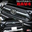 トヨタ 新型RAV4 50系 アドベンチャー パーツ フロントグリル...