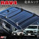 新型RAV4 50系 PHV USルック クロスバー 北米仕様 ルーフラッ...