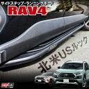 新型RAV4 50系 PHV USルック ランニングボード 北米仕様 サイ...