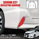 新型セレナC27 前期 パーツ LEDリフレクターガーニッシュ エ...