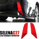 新型セレナC27 前期 パーツ リフレクター リアバンパー リフ...