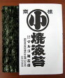一番摘み江戸前海苔(千葉県産のり)全形50枚入り