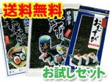 【千葉県産焼き海苔】お試しセット◆送料無料◆