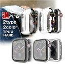 【 Apple Watch メッキ ケース 】 アップルウォッチ カバー メッキ縁取り ( TPU / ハード ) ( ブラック / シルバー ) AppleWatch Series 5 / Series 4 / Series 3 / Series 2 / Series 1 ( 38mm 40mm 42mm 44mm ) 薄い 耐衝撃