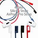 【 AirPods Pro シリコン ネックストラップ 】 Airpods / Airpods2 エアポッヅ エアポッツ プロ イヤホンス...