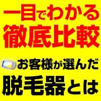 脱毛器 ケノン (Ke-non)エ...