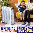 オイルヒーター ユーレックス LFX12EH【最新型】日本製!5年保証 省エネ ...