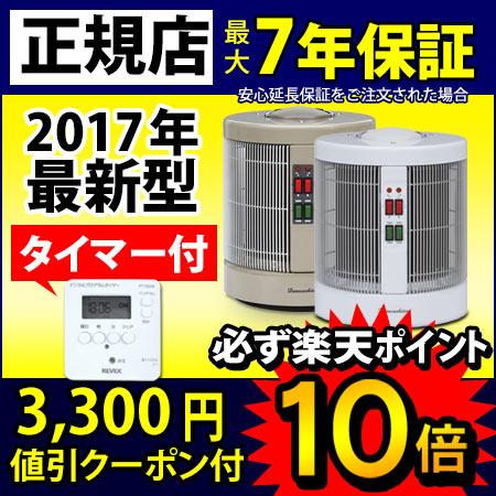 暖話室1000型H遠赤外線輻射式丸型パネルヒーター