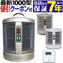 3300円クーポン【最大7年保証】新型暖話室1000型H 正規店 遠赤...