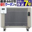 2400円ク-ポン付【最大7年保証】当店の新型夢暖房660型がパネルヒーター1位 公式 /国産 日本 ...