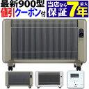2400円値引 最大7年保証 当店の新型夢暖房900型がパネルヒーター1位 公式 国産 日本製 夢暖 ...