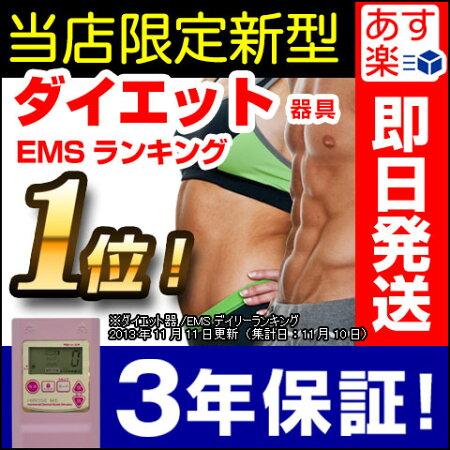 干渉波EMSパーフェクト4000