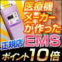 EMSの最高峰!パーフェクト4000【正規販売店】■史上最得■家庭用最大級4000Hzの干渉波EMS!ダイ...