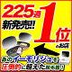 3/12新発売ケノン/脱毛器ランキング225週第1位のエムロックがプ...