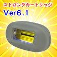 ケノン ストロングカートリッジ Ver6.1対応品 【あす楽】