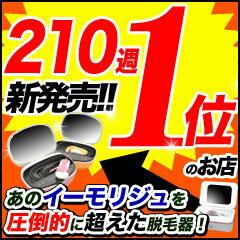 3/12新発売ケノン/脱毛器ランキング200週第1位のエムロックがプロデュースする最新型脱毛機【...