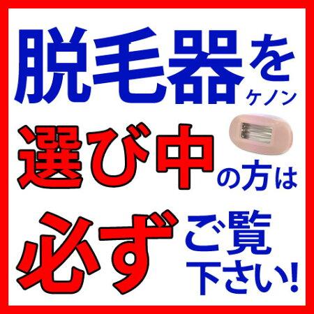 美顔器美顔機ケノン★【本体と同時注文限定です】