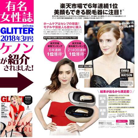 glitter2018年3月号に掲載