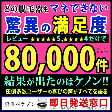 ★5と4で80,000件