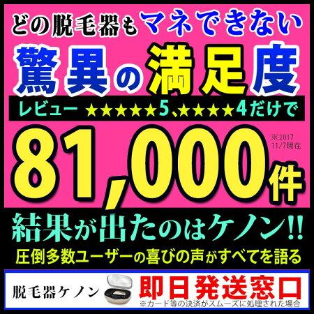 ★5と4で81,000件
