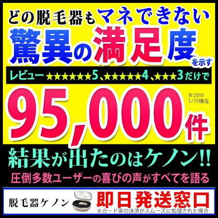 ★5と4と3で95,000件