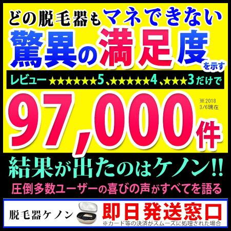★5と4と3で97,000件