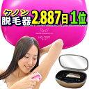 脱毛器ケノン2887日ランキング1位レビュ-14万件 最新バージョン 日本製 あす楽 公式サイト 美 ...