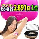 脱毛器ケノン2891日ランキング1位レビュ-14万件 最新バージョン 日本製 あす楽 公式サイト 美...