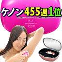 ケノンは脱毛器ランキング3048日1位!レビュ-14万件 最新バージョン 日本製 公式サイト 美顔器...