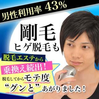 脱毛器ケノンは男性からも大人気!