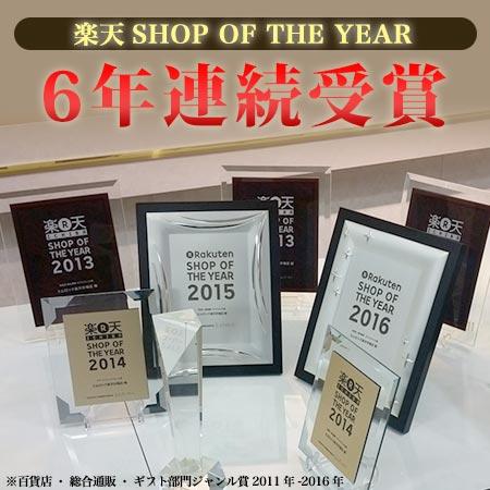 ショップ・オブ・ザ・イヤー6年連続受賞