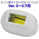 脱毛器 ケノン ストロングカートリッジ Ver5.3以下の対応品 脱毛機【あす楽