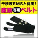 Ems_belt