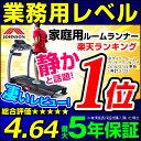 ルームランナー1位 電動 静音【大幅値引+組立無料】業務用メ...
