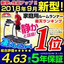 新型登場!ルームランナー1位 電動 静音【大幅値引+組立無料】業務用メ...