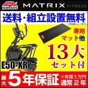 Matrix_e50-xr