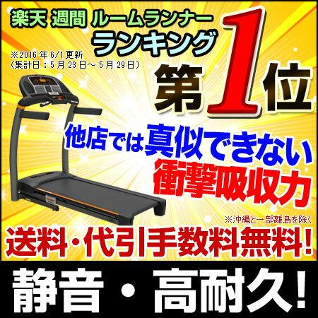 ルームランナー 電動 1位 ジョンソン T-8.0+パスポートプレーヤー基本セット 【送...