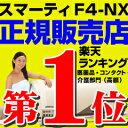 スマーティ 家庭用 サウナ 遠赤外線 ドーム 高性能型 F4-NX 楽天ポイント10倍 28段階のデジタ...