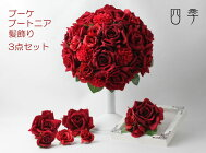 ウェディングブーケ*5557*赤*レッド*ラウンド*薔薇♪*結婚式*
