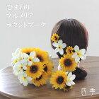 ブーケ造花プルメリアひまわりヘッドドレス